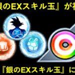 【ドッカンバトル】銅&銀の『EXスキル玉』が初実装!今後の高Lv.な銀EXスキル玉に期待大!