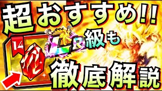 【ドッカンバトル】超優秀なLR級も無料!!『ゴッド龍石14』交換徹底解説!!3.5億DL 【Dragon Ball Z Dokkan Battle】【地球育ちのげるし】