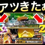 【ドッカンバトル】最新情報、LRか?極限か?今から3.5億DL楽しすぎる!!入手不可悟空/ザーボン【Dragon Ball Z Dokkan Battle】【地球育ちのげるし】