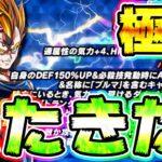 【ドッカンバトル】LR魔人ベジータと女の子たちの極限性能きたきたきたー【Dragon Ball Z Dokkan Battle】