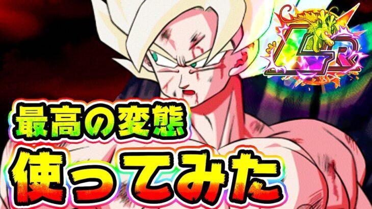【ドッカンバトル】LR超サイヤン悟空を使ってみたらマジなアレだった【Dragon Ball Z Dokkan Battle】