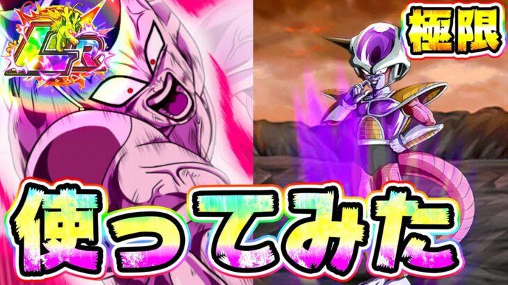 【ドッカンバトル】LRフルパワーフリーザと極限変身フリーザを使ってみた【Dragon Ball Z Dokkan Battle】