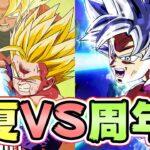 【ドッカンバトル】フェス限LR集結!夏フェスVS周年フェス【Dragon Ball Z Dokkan Battle】