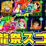 【ドッカンバトル】SSR確率2倍の昇龍祭がヤバすぎた 100連ガチャ【Dragon Ball Z Dokkan Battle】