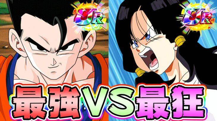 【ドッカンバトル】最強UR究極悟飯VS最狂URビーデル(ピチピチ縛り)【Dragon Ball Z Dokkan Battle】