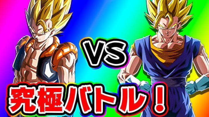 【ドッカンバトル】フュージョンVSポタラの究極バトル!スパーキン神コロVSスパーキン神コロ【Dragon Ball Z Dokkan Battle】