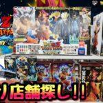 一番くじ ドラゴンボールZ ドッカンバトル 6th anniversary フィギュア狙いで神残り店舗探しの旅!!