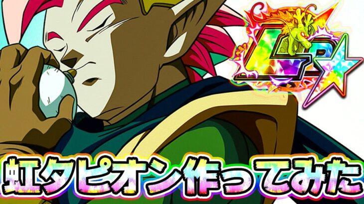 【ドッカンバトル】コイン1500枚使ってLR虹タピオン作ってみた【Dragon Ball Z Dokkan Battle】