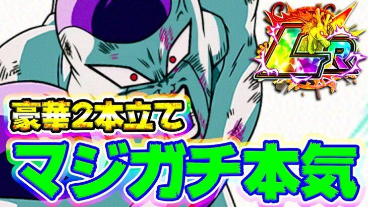 【ドッカンバトル】豪華2本立て!これが本気のフリーザ様です。ゴリーザにリベンジ【Dragon Ball Z Dokkan Battle】