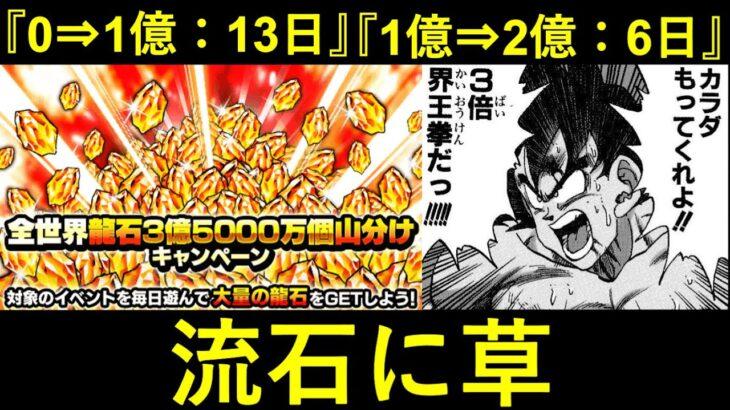 【ドッカンバトル】龍石もってくれよ!!アクティブユーザー3倍だっ!!!!!!!!!!!!