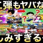 【ドッカンバトル】3.5億DL第二弾楽しみすぎる!!いっぱいお知らせきたぁぁー!!【Dragon Ball Z Dokkan Battle】【地球育ちのげるし】