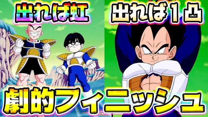 【ドッカンバトル】3.5億DL頂伝説降臨ガチャもこれでフィニッシュ【Dragon Ball Z Dokkan Battle】