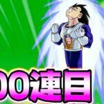 【ドッカンバトル】頂伝説降臨ガチャ400連目【Dragon Ball Z Dokkan Battle】