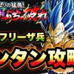 ︎【ドッカンバトル#759】超カンタン攻略 怒りの猛進 包囲網をぶち破れ VS技の立ち回りVOL:2【Dragon Ball Z Dokkan Battle】