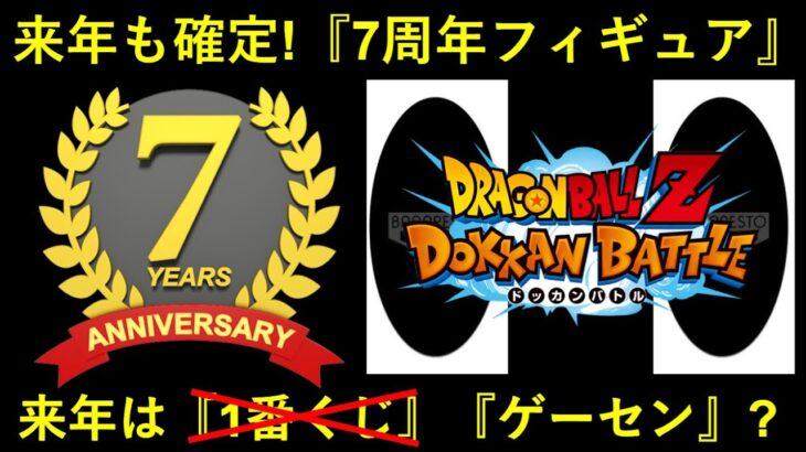 【ドッカンバトル】『7周年フィギュア』が来年も登場!『一番くじ』は無さげな7周年フェス限、果たして人選は誰になる…?