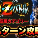 ︎【ドッカンバトル#777】極限Zバトル 宇宙に輝く命、バーダックの攻略3パターン【Dragon Ball Z Dokkan Battle】