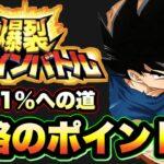 ︎【ドッカンバトル#781】爆裂チェインバトル 今回のポイントの出し方【Dragon Ball Z Dokkan Battle】