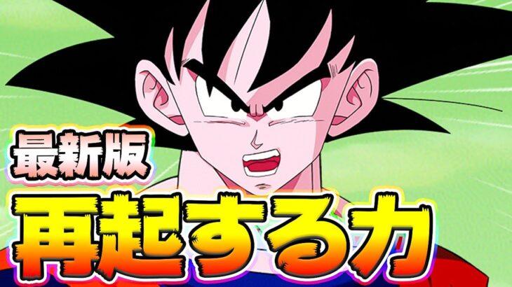 【ドッカンバトル】再起する力が圧倒的過ぎて違う遊びになった【Dragon Ball Z Dokkan Battle】