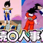 【ドッカンバトル】恐怖のサイヤン連続〇人事件【Dragon Ball Z Dokkan Battle】