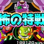 【ドッカンバトル】ギニュー特戦隊はクウラの部下になりました【Dragon Ball Z Dokkan Battle】