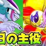 【ドッカンバトル】吃驚するほど強すぎた!第三形態フリーザ&極限変身フリーザ【Dragon Ball Z Dokkan Battle】