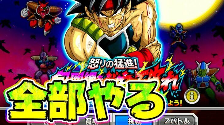 【ドッカンバトル】新イベ怒りの猛進を全ステージやってみた【Dragon Ball Z Dokkan Battle】
