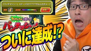 【ドッカンバトル】パンチマシンでカンタン龍石集め♪|Dragon Ball Z Dokkan Battle|ソニオTV