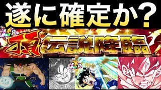 【ドッカンバトル】『頂・伝説降臨』新LRが今までの流れから見えてきた!!3.5億DL【Dragon Ball Z Dokkan Battle】【地球育ちのげるし】