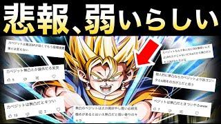 【ドッカンバトル】弱いってマジ?『LR悟空&ベジータ(天使)』正直どうなの?3.5億DL【Dragon Ball Z Dokkan Battle】【地球育ちのげるし】