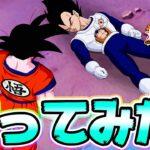 【ドッカンバトル】こっちも変態!LRベジータ/悟空を使ってみた【Dragon Ball Z Dokkan Battle】