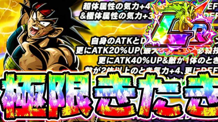【ドッカンバトル】LRバーダックの極限きたきたきたー!!!【Dragon Ball Z Dokkan Battle】