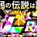 【ドッカンバトル】最弱LRは誰?ドカバト『LR最弱』ランキングワーストTOP10!!3.5億DL【Dokkan Battle】【地球育ちのげるし】