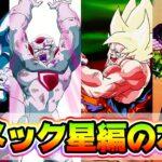【ドッカンバトル】虹でリンクMAX!本気のナメック星編でベジータ伝に行ってみた【Dragon Ball Z Dokkan Battle】