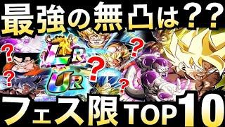 【ドッカンバトル】『最強フェス限』は誰?『無凸フェス限最強キャラ』ランキングTOP10!!3.5億DL【Dragon Ball Z Dokkan Battle】【地球育ちのげるし】