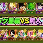 【ドッカンバトル】ナメック星編でやれんのか!? VS魔人ブウ編【Dragon Ball Z Dokkan Battle】