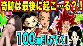 【ドッカンバトル】奇跡を起こすカリケルフェス100連!!最後まで見逃すな(笑)【ドラゴンボール】