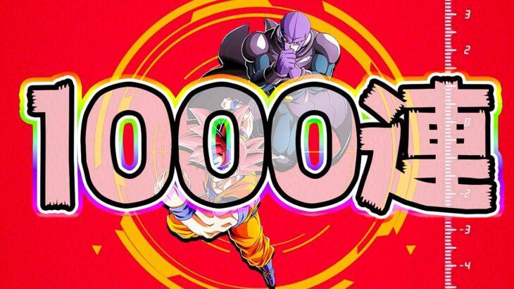 【ドッカンバトル】1000連目ですよ!ヒット&悟空狙いの伝説ガチャ【Dragon Ball Z Dokkan Battle】