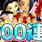 【ドッカンバトル】近年稀にみる〇引き!カリフラ&ケールを狙って200連ガチャ【Dragon Ball Z Dokkan Battle】