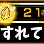 【ドッカンバトル 4092】おいみんなぁ!!落ちてるお龍石は拾うだろぉ!?【Dokkan Battle】