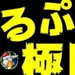 【ドッカンバトル 4093】圧倒的な柔らかさと強さを併せ持つ圧倒的なこのパーリーパーリー!!【Dokkan Battle】