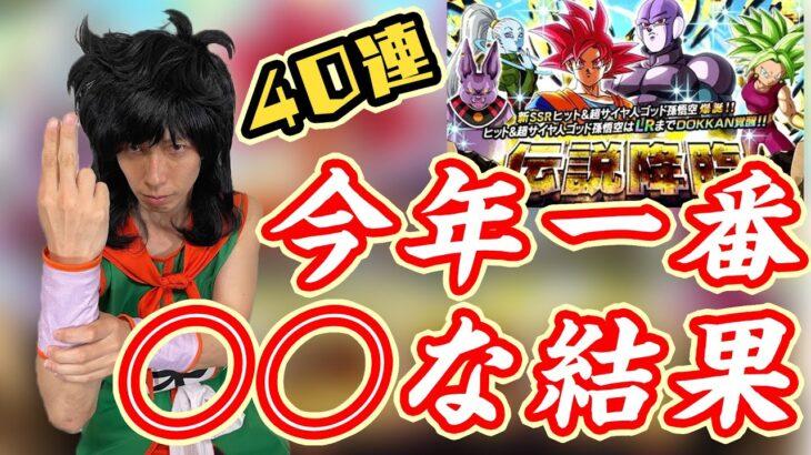 【ドッカンバトル】40連で伝説降臨新LR悟空&ヒット引いたら今年一番◯◯な結果に!!!【Dragon Ball Z Dokkan Battle】