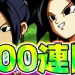 【ドッカンバトル】カリフラ&ケールを狙ってガチャ600連目【Dragon Ball Z Dokkan Battle】