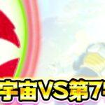 【ドッカンバトル】今の第6宇宙なら第7宇宙に勝てるんじゃね?【Dragon Ball Z Dokkan Battle】