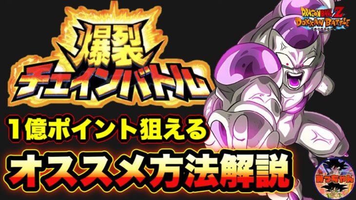 ︎【ドッカンバトル#782】爆裂チェインバトル 1億ポイントを出す秘訣を徹底解説【Dragon Ball Z Dokkan Battle】
