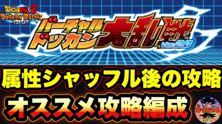 ︎【ドッカンバトル#789】バーチャルドッカン大乱戦 属性シャッフル後の攻略法【Dragon Ball Z Dokkan Battle】