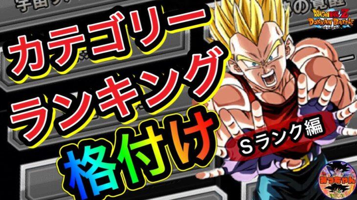 ︎【ドッカンバトル#800】カテゴリーランキング格付け エリートクラスのSランク編【Dragon Ball Z Dokkan Battle】