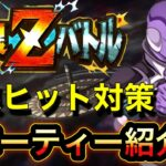 ︎【ドッカンバトル#801】極限Zバトル 技ヒット攻略の対策【Dragon Ball Z Dokkan Battle】