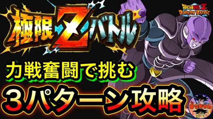 ︎【ドッカンバトル#803】極限Zバトル 殺し屋の極意ヒット攻略の3パターン【Dragon Ball Z Dokkan Battle】