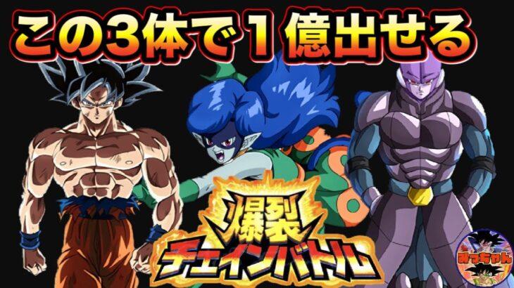 ︎【ドッカンバトル#809】爆裂チェインバトル 無課金キャラで1億ポイント出せるやり方【Dragon Ball Z Dokkan Battle】