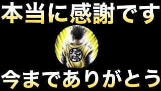 【ドッカンバトル】これで最後になるかもしれません。感謝、感謝、今までありがとうございました!!【Dokkan Battle】【地球育ちのげるし】